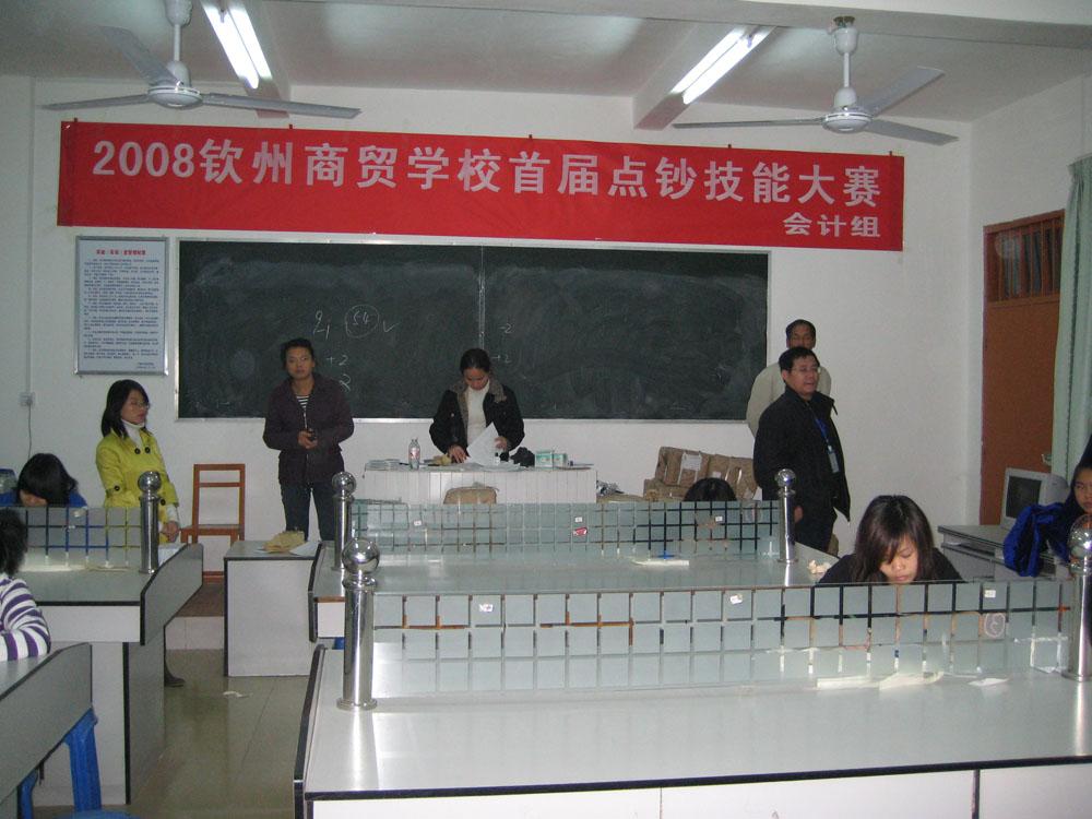 广西钦州商贸学校举行首届点钞技能大赛