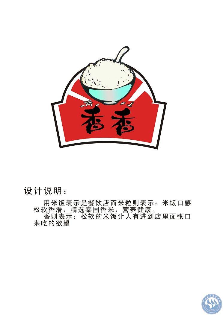 美术班作品——logo设计
