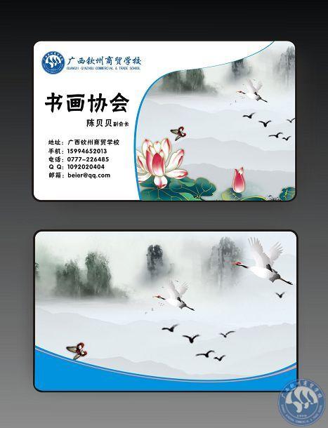 平面设计项目获奖作品——中国风名片设计